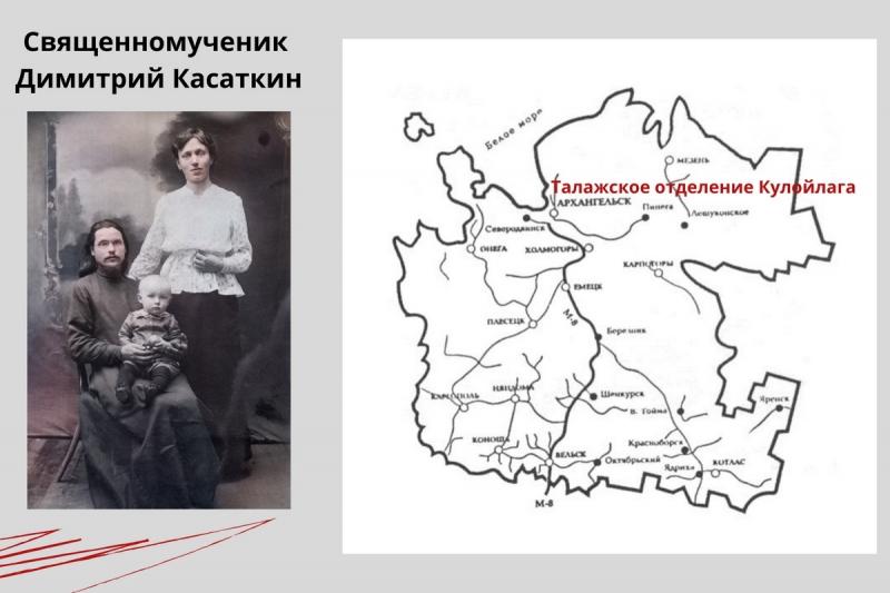 Священномученик Димитрий Касаткин пополнил Собор святых Архангельской митрополии