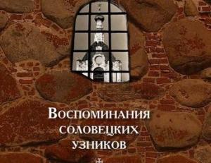 Вышел третий том книжной серии «Воспоминания соловецких узников»