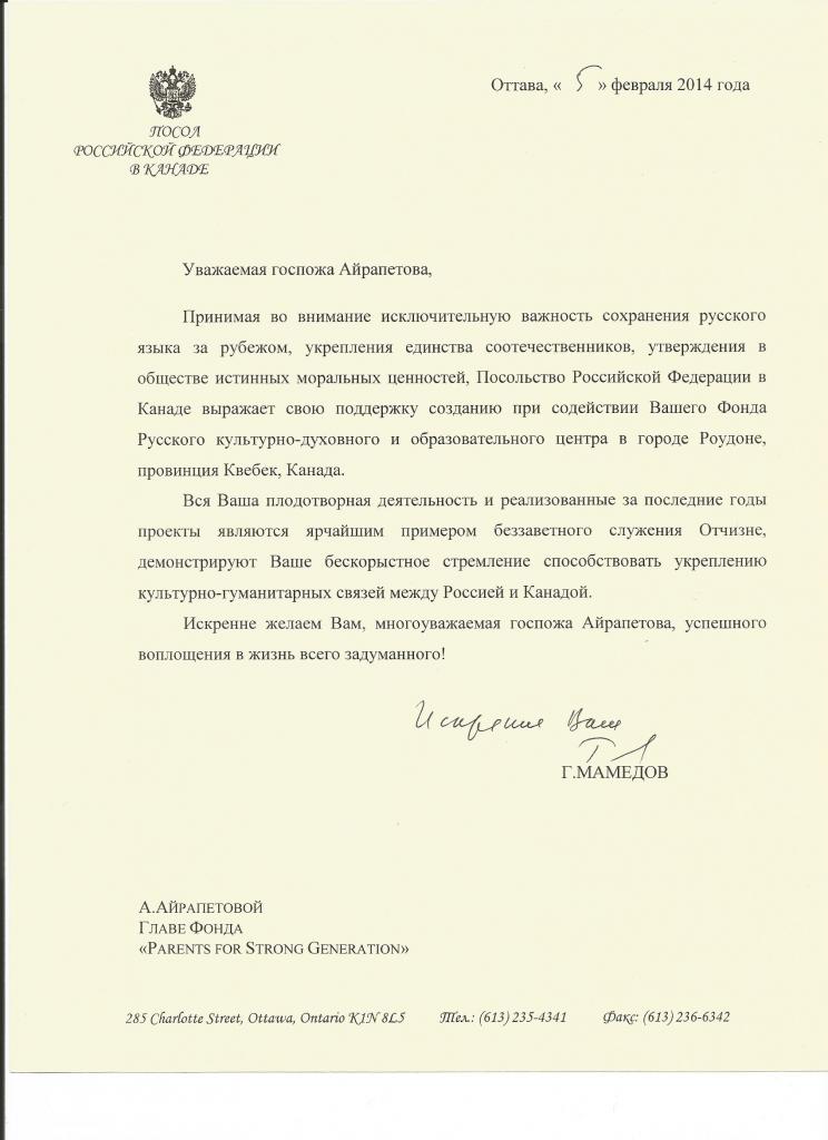 Посольство России..jpg